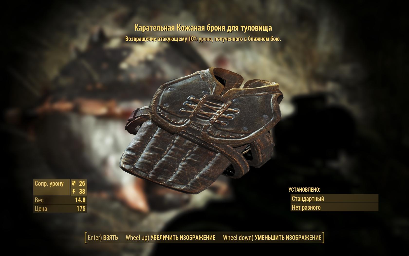 Карательная кожаная броня для туловища - Fallout 4 броня, Карательная, кожаная, Одежда
