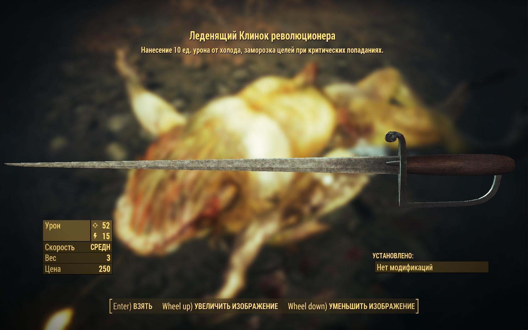 Леденящий клинок революционера - Fallout 4 клинок, Леденящий, Оружие, революционер