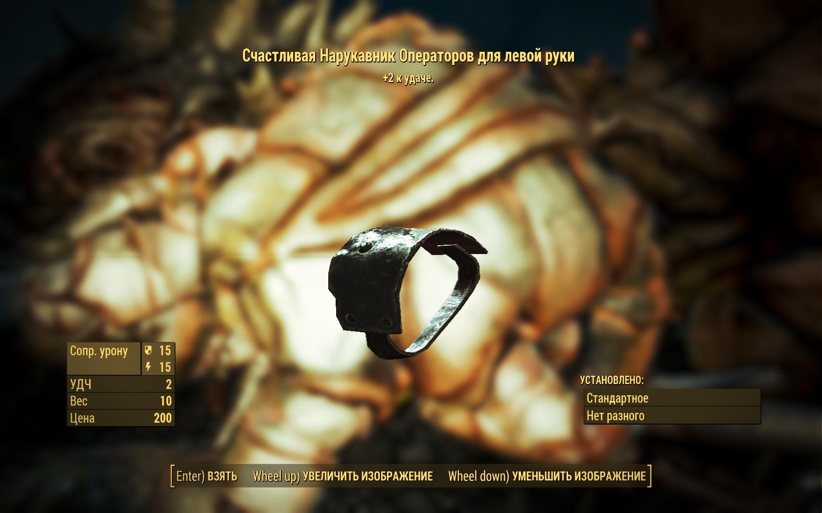 Счастливая нарукавник Операторов для левой руки - Fallout 4 нарукавник, Одежда, Счастливая