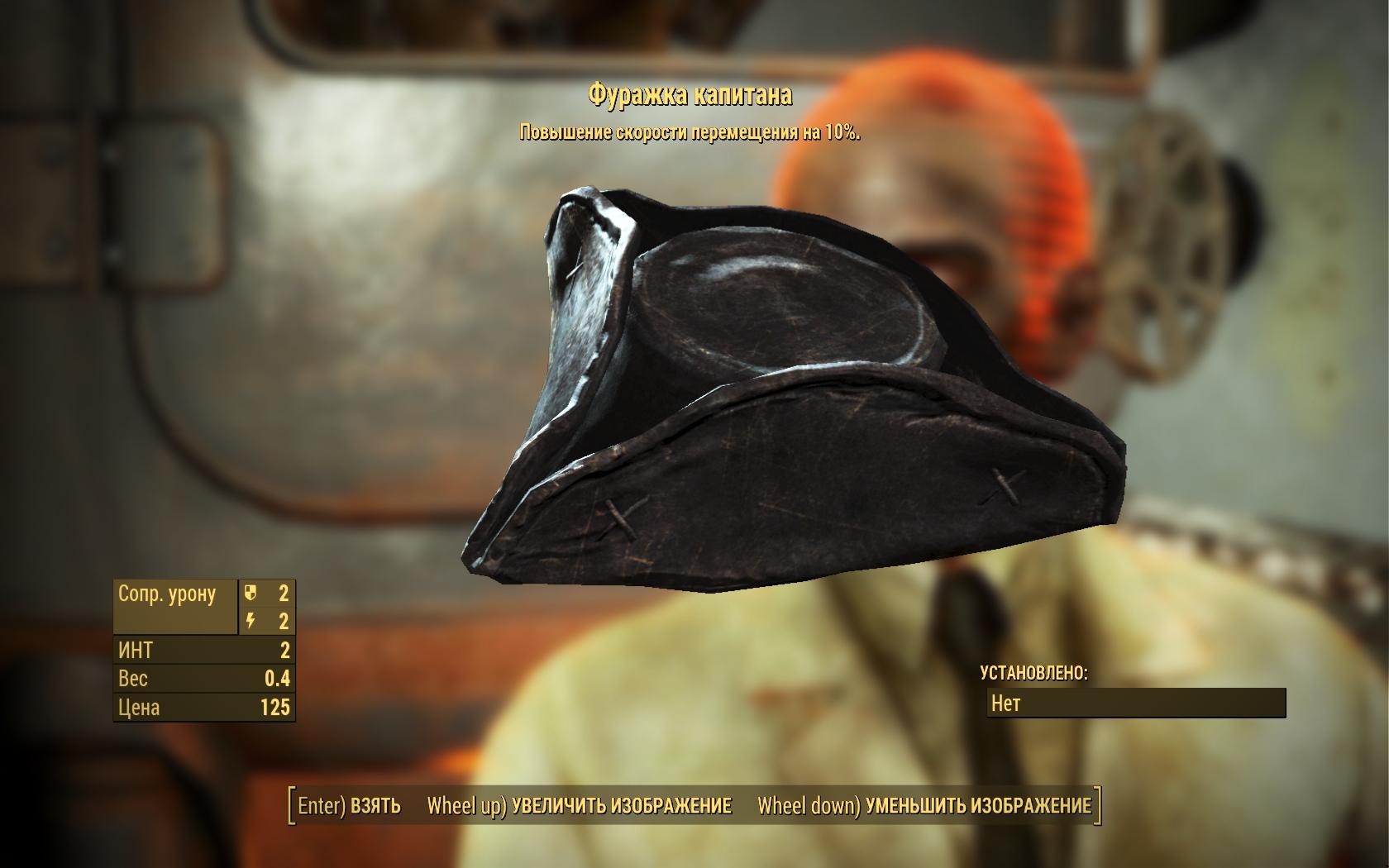 капитан - Fallout 4 Одежда, подарок, Райт, Тедди Райт, Фуражка, Фуражка капитана