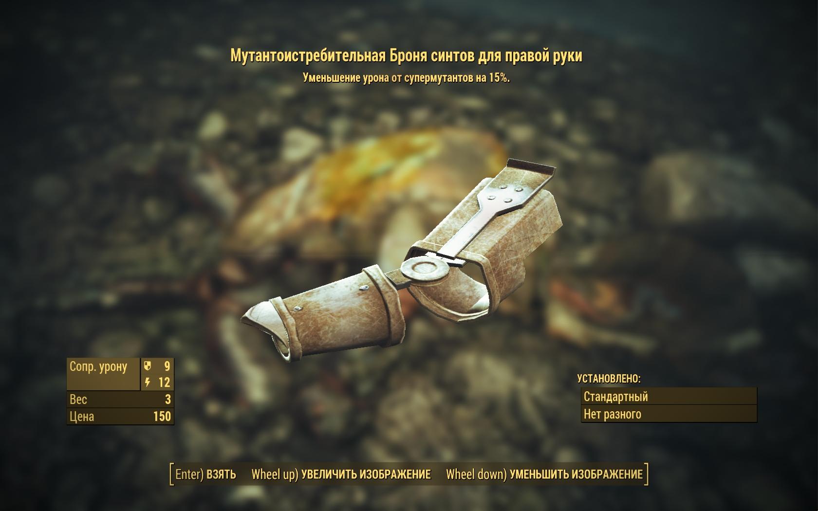 Мутантоистребительная броня синтов для правой руки - Fallout 4 броня, Мутантоистребительная, Одежда