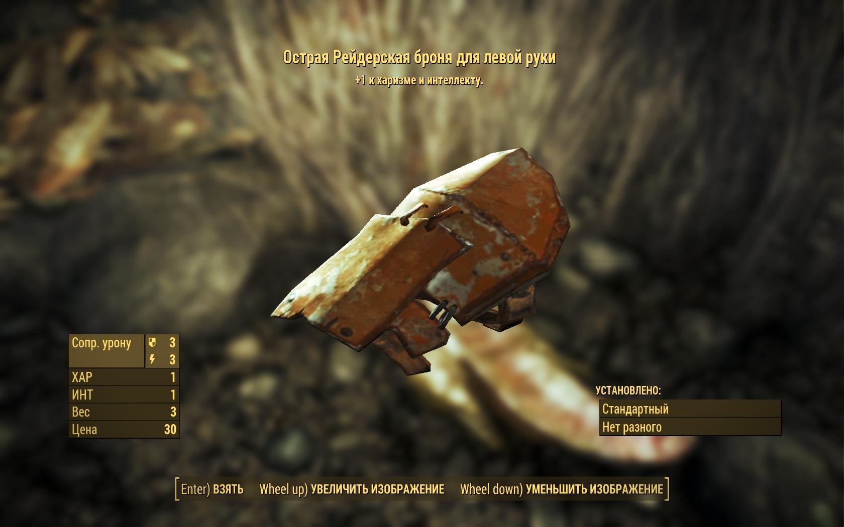 Острая рейдерская броня для левой руки - Fallout 4 броня, Одежда, Острая, рейдерская