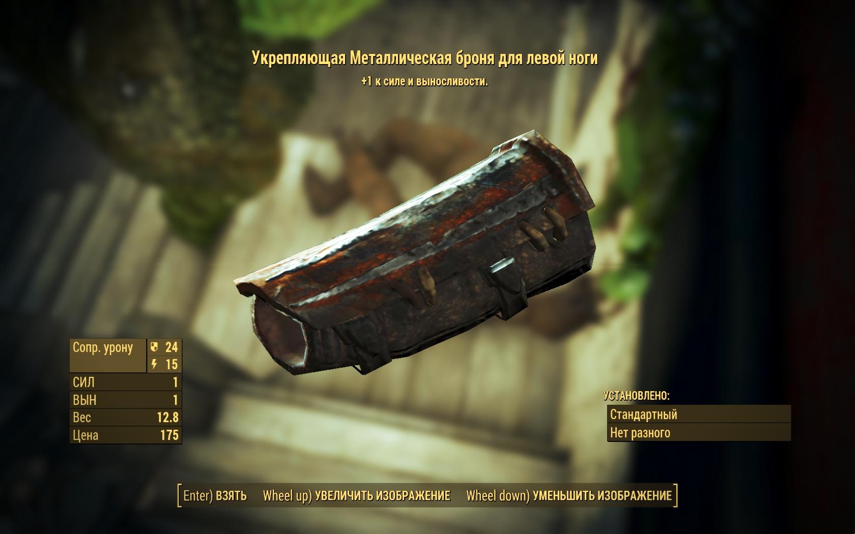 Укрепляющая металлическая броня для левой ноги - Fallout 4 броня, металлическая, Одежда, Укрепляющая