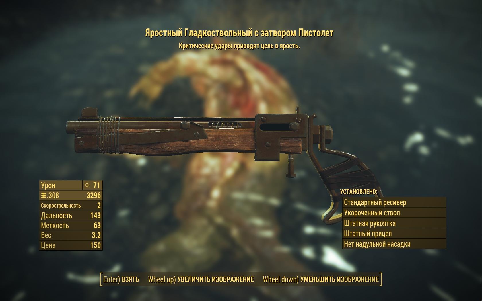Яростный гладкоствольный с затвором пистолет - Fallout 4 гладкоствольный, Оружие, Яростный