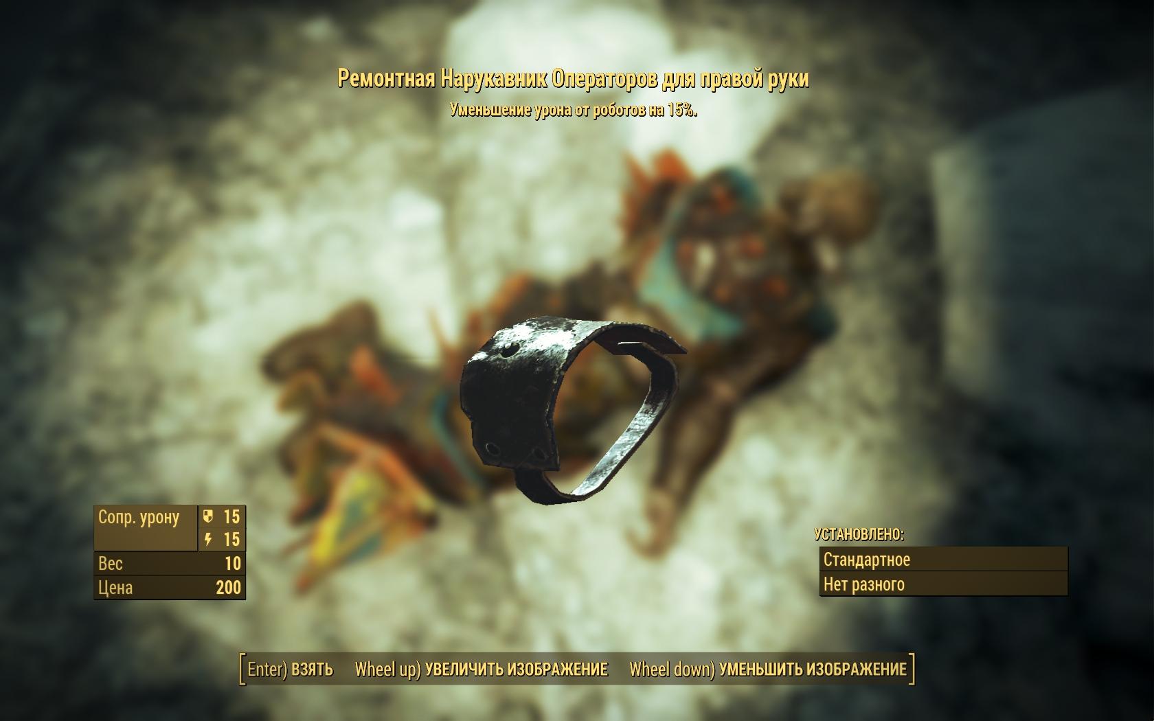 Ремонтная нарукавник Операторов для правой руки - Fallout 4 нарукавник, Одежда, Ремонтная