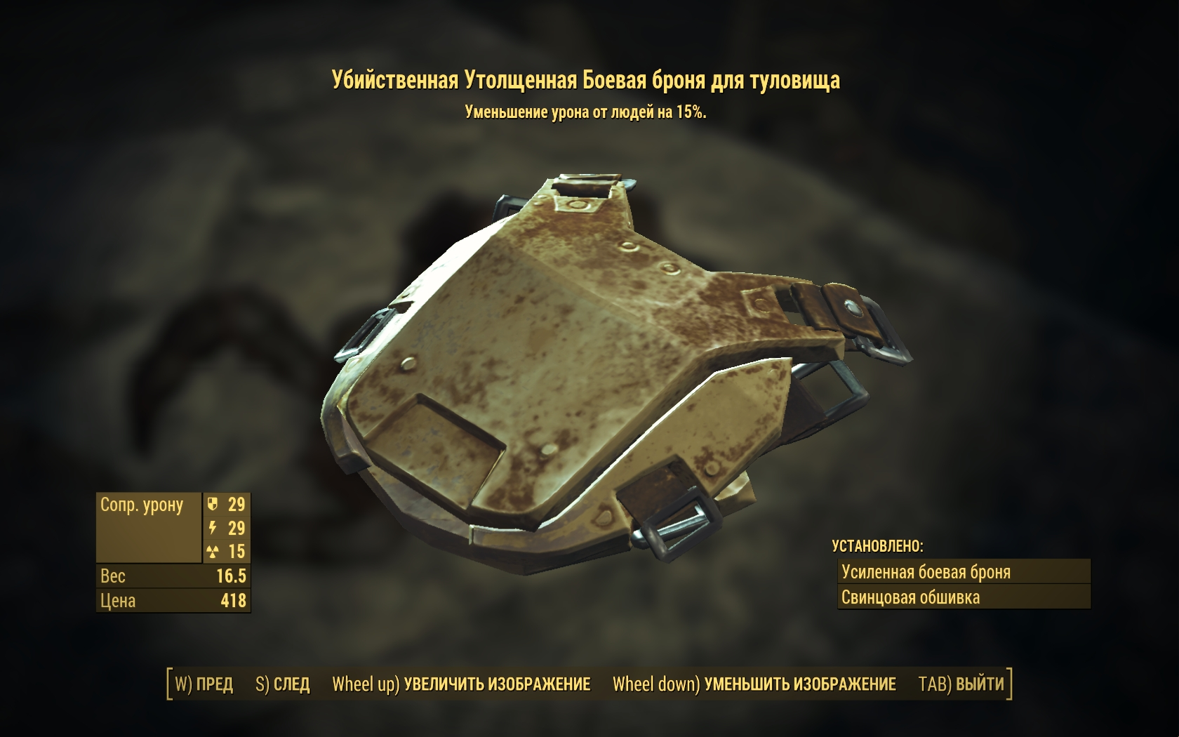 Убийственная утолщённая боевая броня для туловища - Fallout 4 броня, Одежда, Убийственная, утолщённая