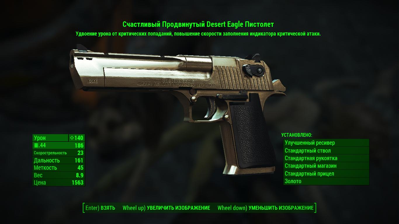 Выпал Desert Eagle - Fallout 4 Desert Eagle, Дроп