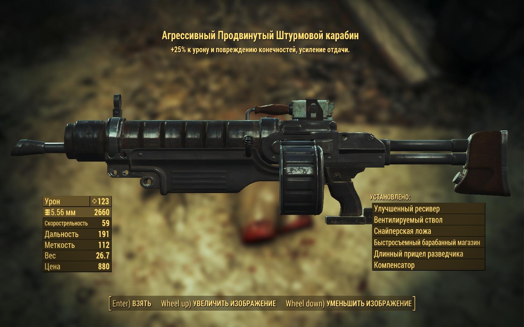 карабин - Fallout 4 Агрессивный, Оружие, продвинутый, штурмовой