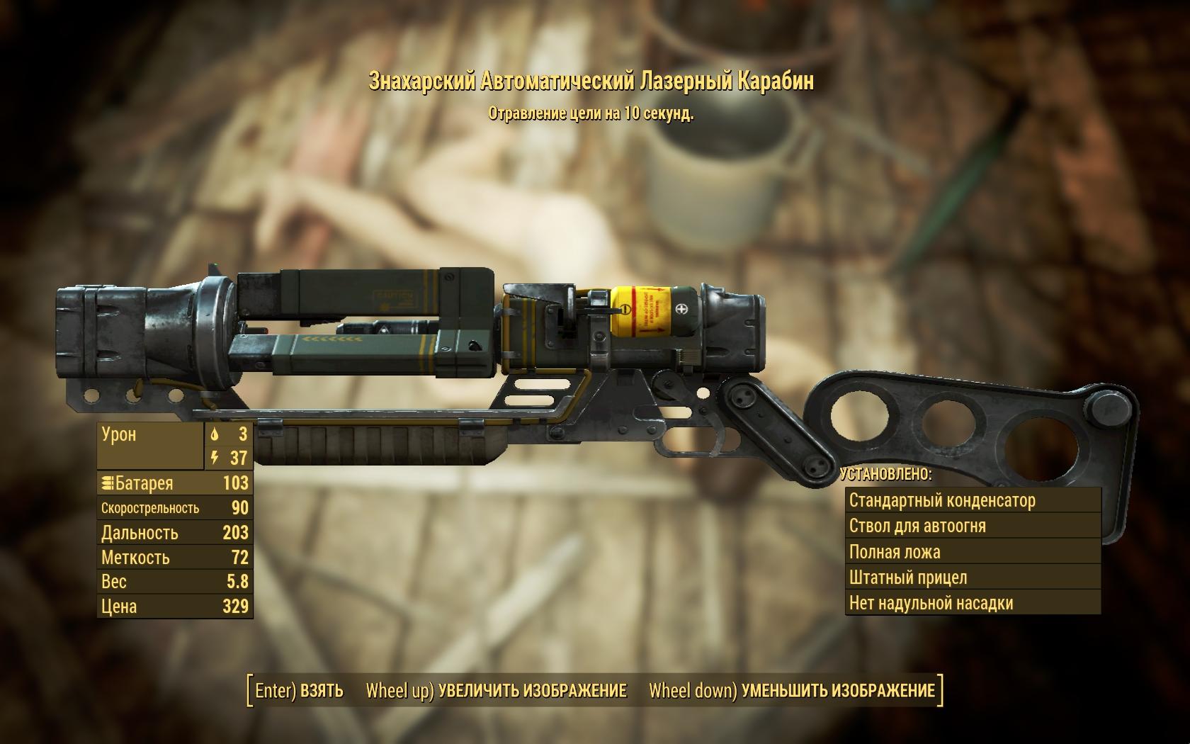 карабин - Fallout 4 автоматический, Знахарский, лазерный, Оружие