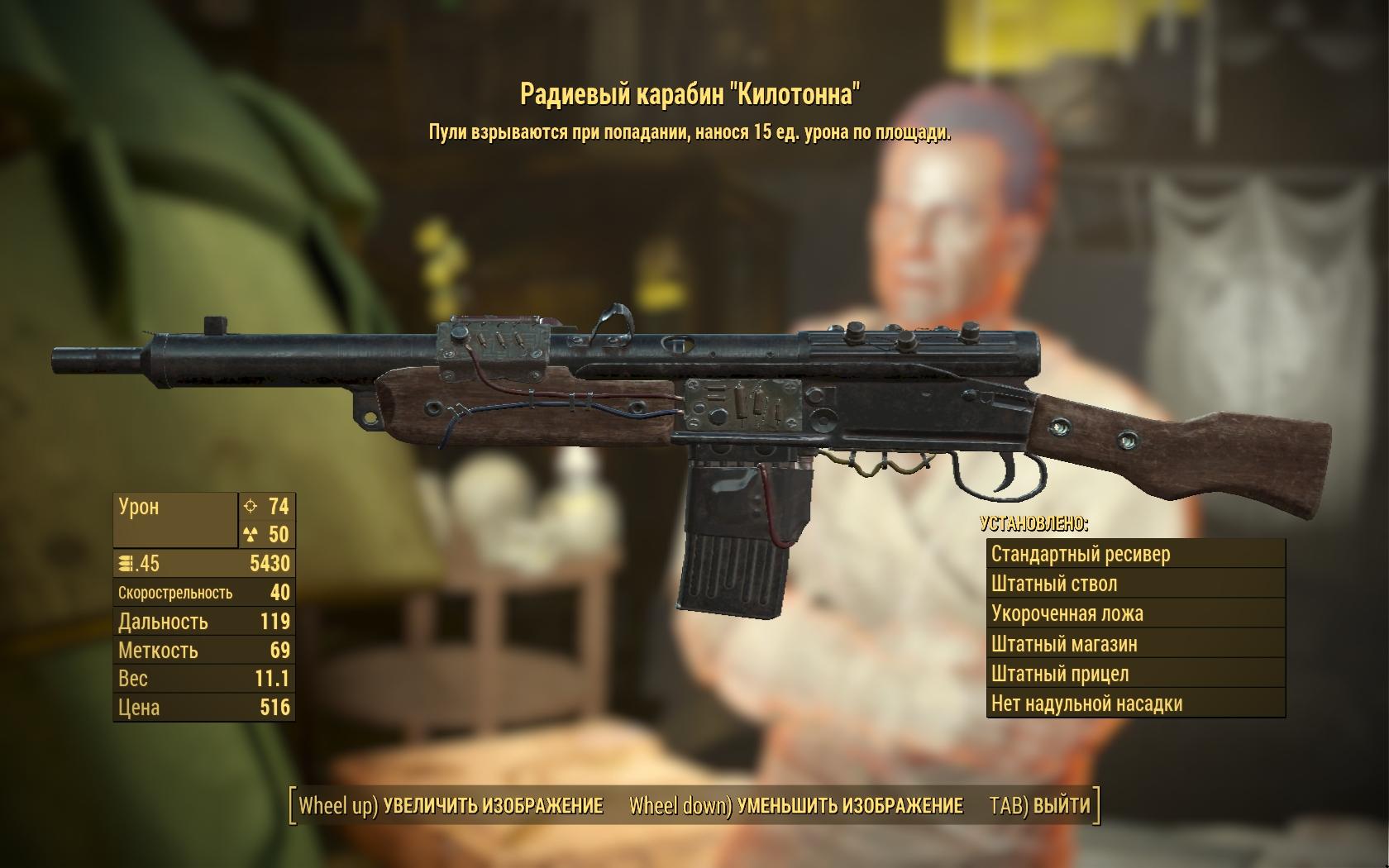 карабин - Fallout 4 брат Кейн, Кейн, Килотонна, Оружие, Радиевый, Ядро