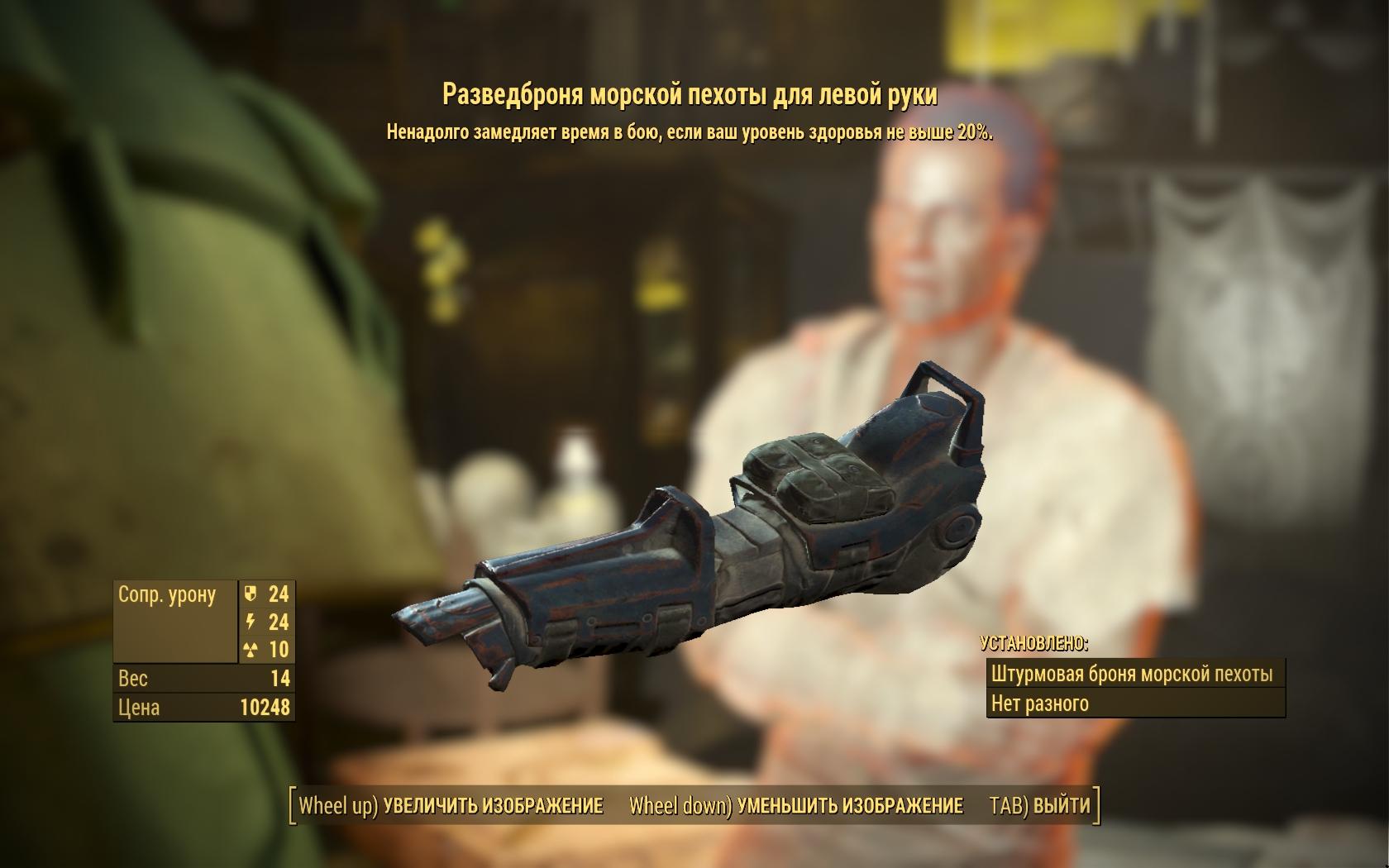 Разведброня морской пехоты для левой руки (Фар-Харбор) - Fallout 4 морская, морская пехота, Одежда, пехота, Разведброня