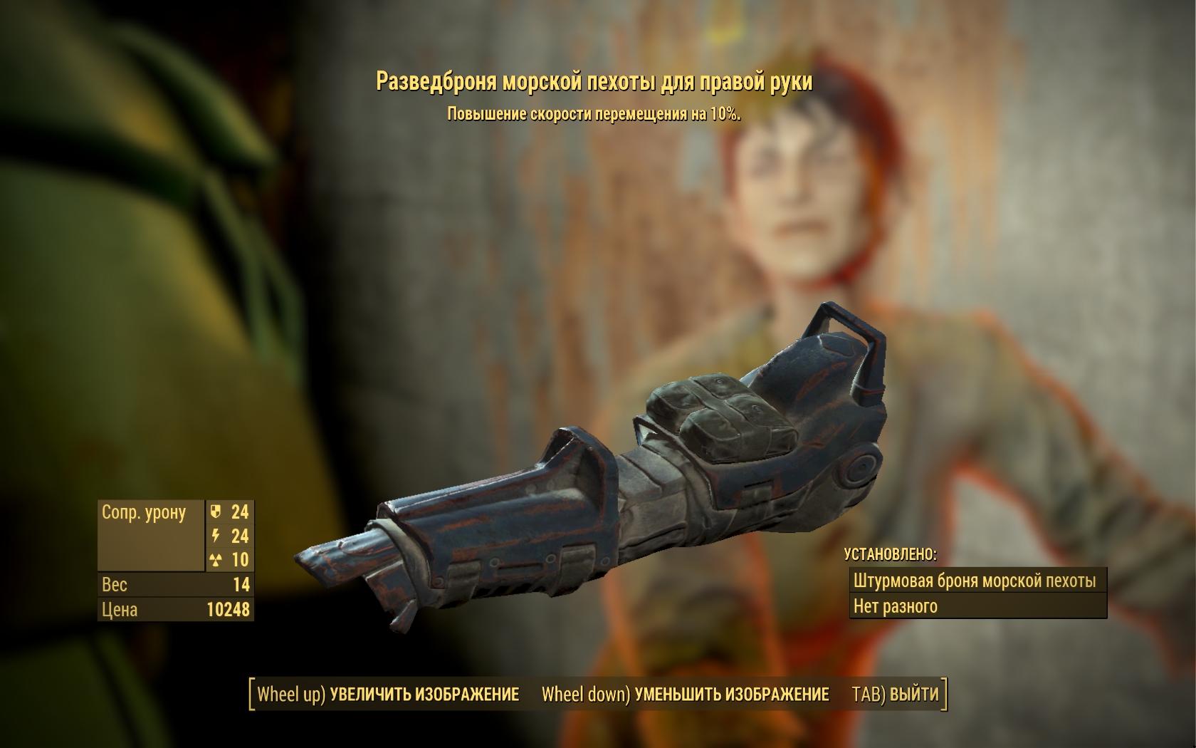 Разведброня морской пехоты для правой руки (Фар-Харбор) - Fallout 4 морская, морская пехота, Одежда, пехота, Разведброня