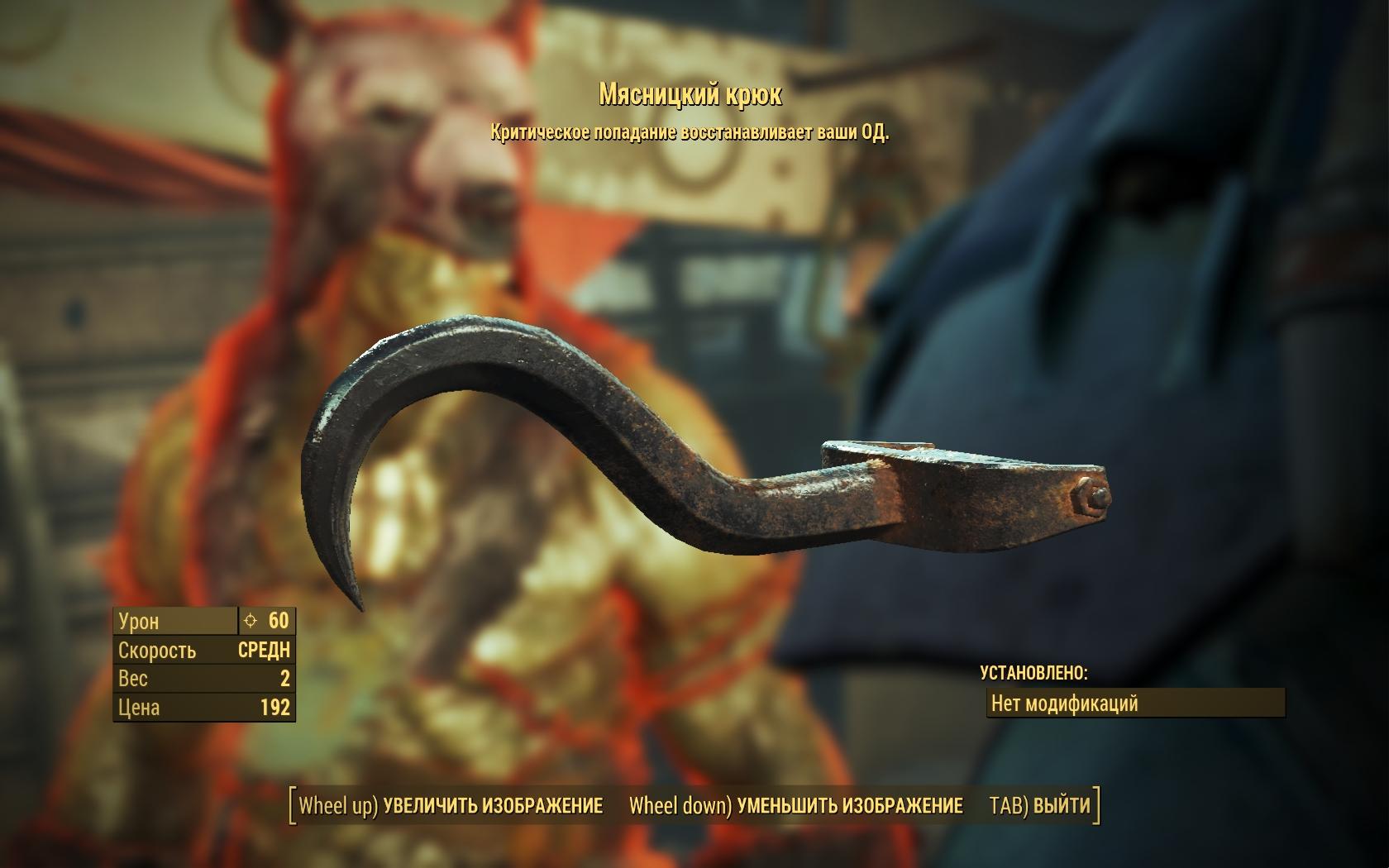 Мясницкий крюк (Фар-Харбор, рейс Горизонт 1207, куплено у Эриксона) - Fallout 4 крюк, Мясницкий, Мясницкий крюк, Оружие, рейс Горизонт 1207, супермутант, Эриксон
