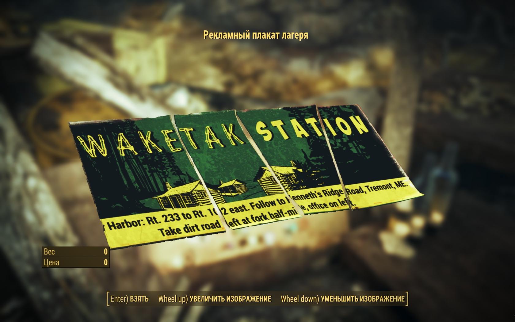 Рекламный плакат лагеря (Фар-Харбор) - Fallout 4 лагерь, плакат, Рекламный плакат лагеря