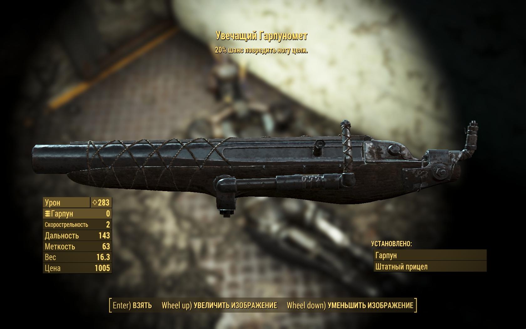 Увечащий гарпуномёт (Фар-Харбор) - Fallout 4 гарпуномёт, Оружие, Увечащий, Увечащий гарпуномёт