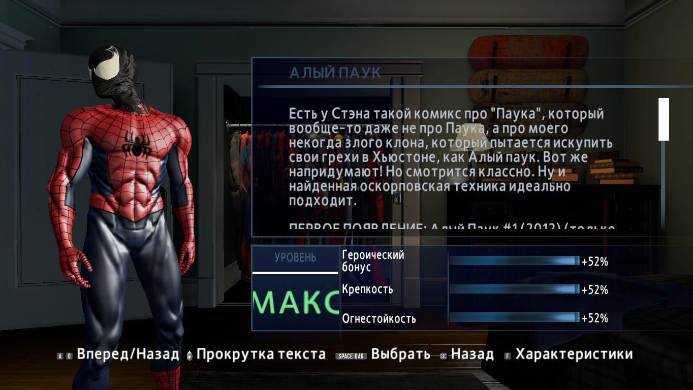 Game 2018-01-13 00-06-20-77.jpg - Amazing Spider-Man 2, the
