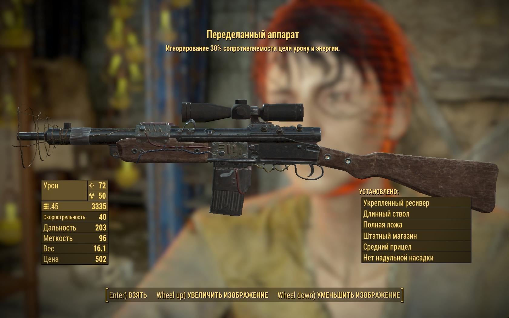 Переделанный аппарат (Фар-Харбор, подарок Сестры Мэй) - Fallout 4 Мэй, Оружие, Переделанный аппарат, подарок, Сестра, Сестра Мэй