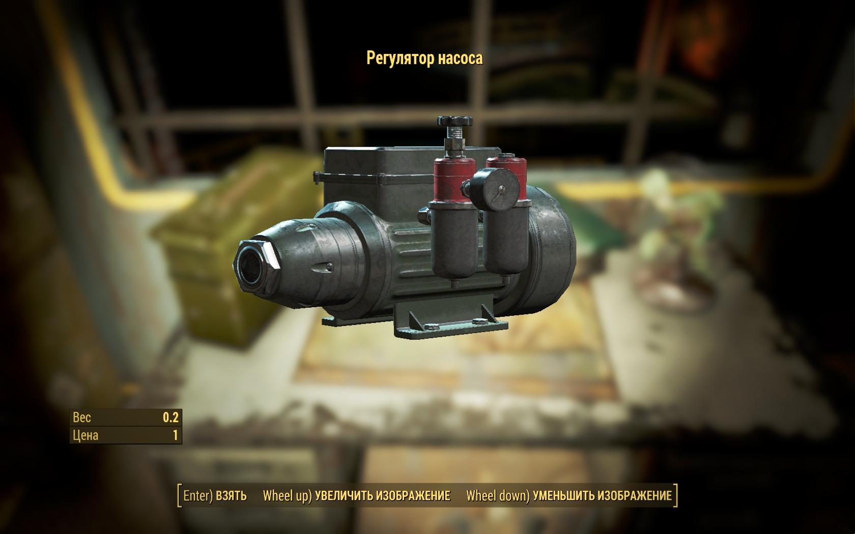 Регулятор насоса (Фар-Харбор) - Fallout 4 Омовение, Регулятор насоса