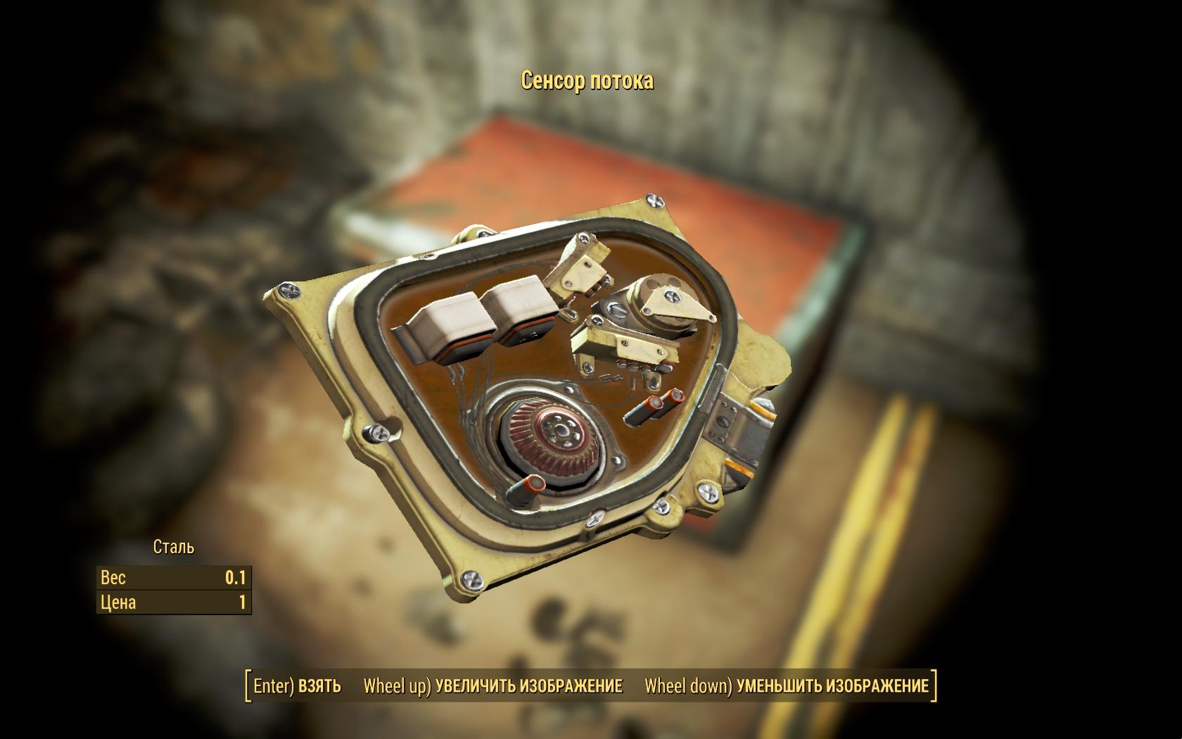 Сенсор потока - Fallout 4 Квартирмейстер, Сенсор потока