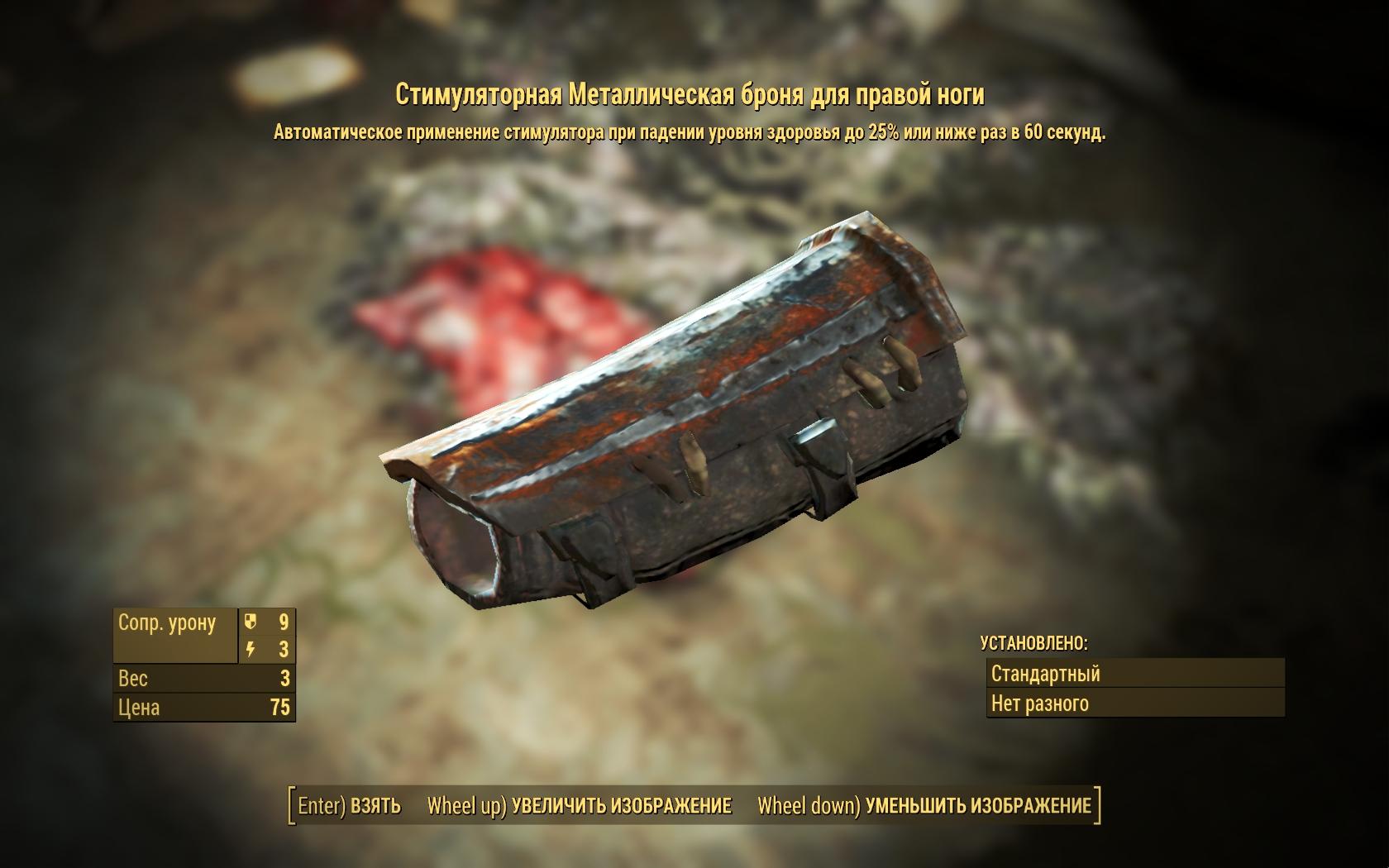 Стимуляторная металлическая броня для правой ноги - Fallout 4 броня, металлическая, Одежда, Стимуляторная