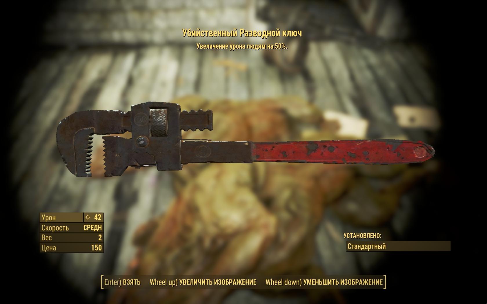 Убийственный разводной ключ - Fallout 4 ключ, Оружие, разводной, Убийственный