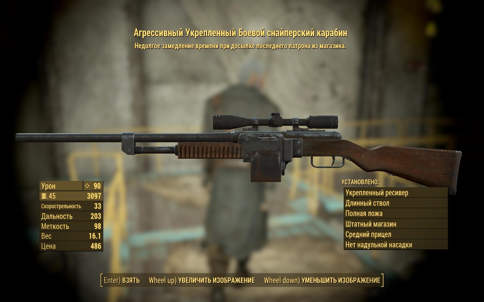 карабин - Fallout 4 Агрессивный, боевой, Оружие, снайперский, укреплённый