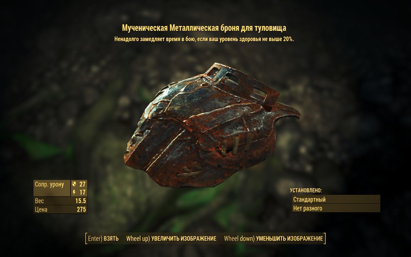 Мученическая металлическая броня для туловища - Fallout 4 броня, металлическая, Мученическая, Одежда