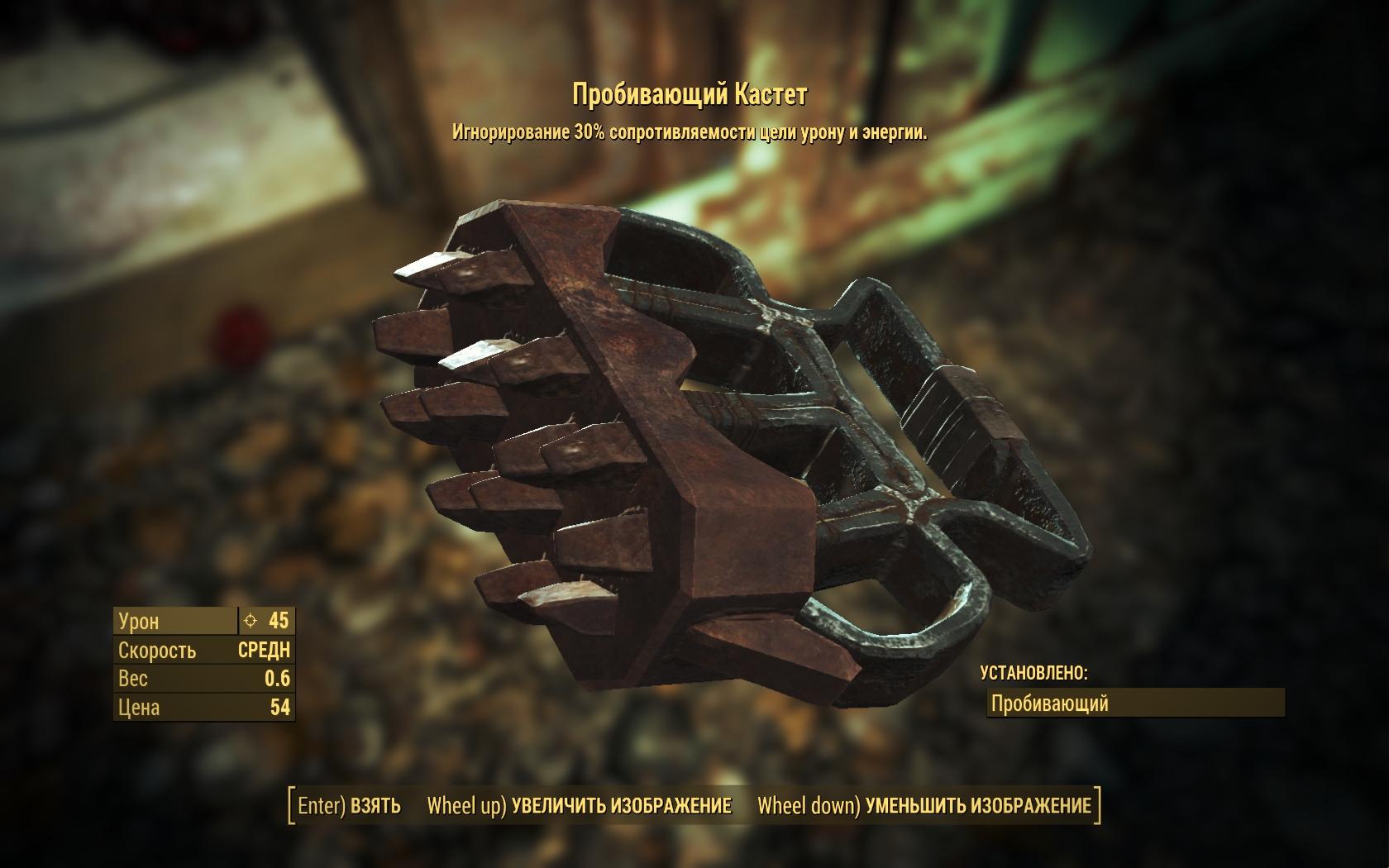 Пробивающий кастет - Fallout 4 Оружие, Пробивающий