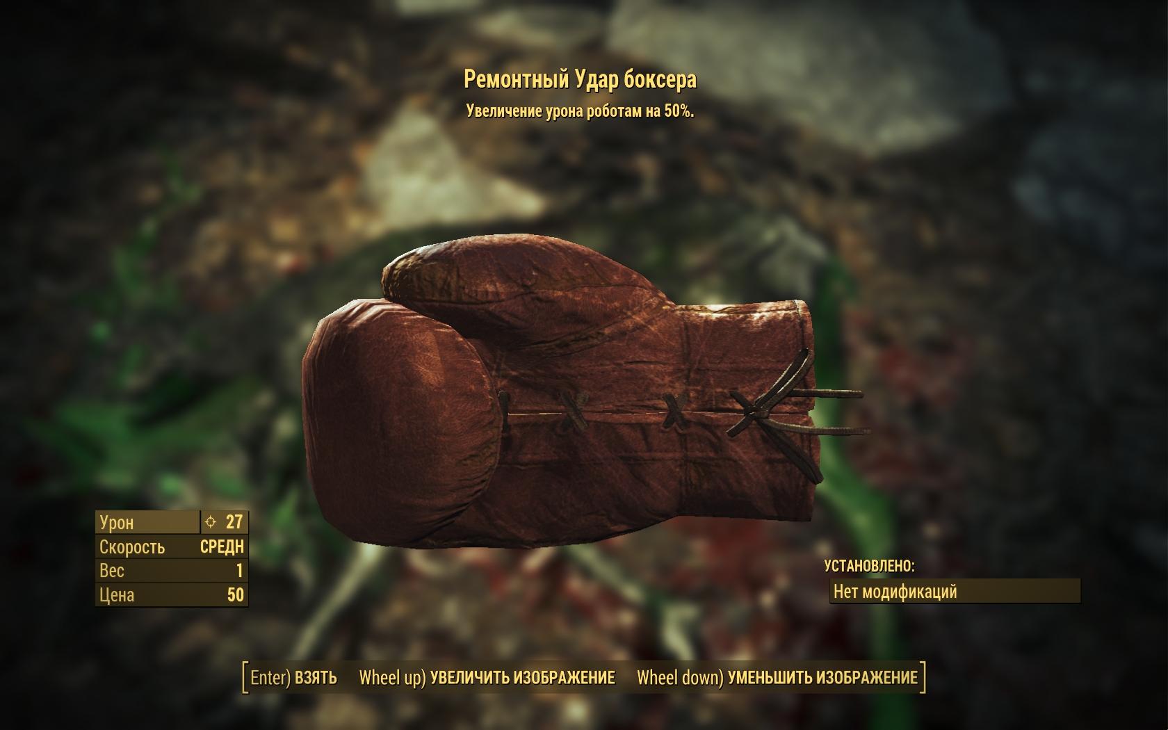 Ремонтный удар боксёра - Fallout 4 Оружие, Ремонтный, удар боксёра