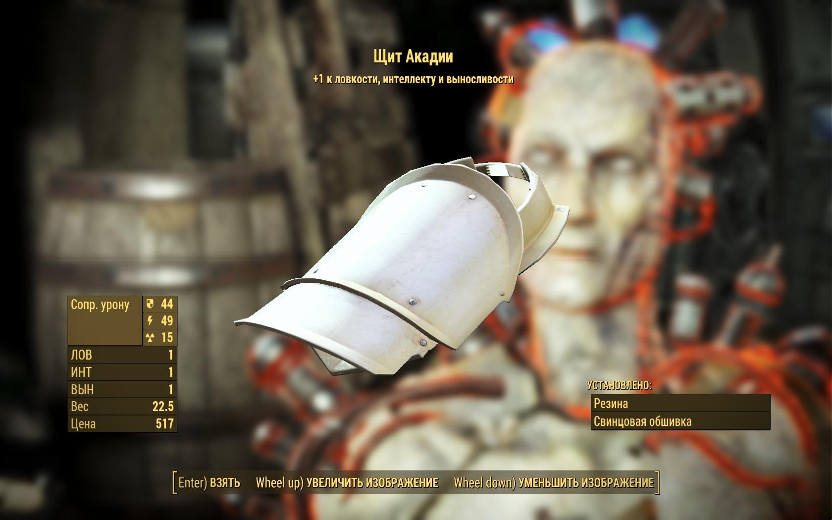 Щит Акадии (Фар-Харбор, подарок ДиМА) - Fallout 4 Акадия, ДиМА, Одежда, подарок, Щит Акадии