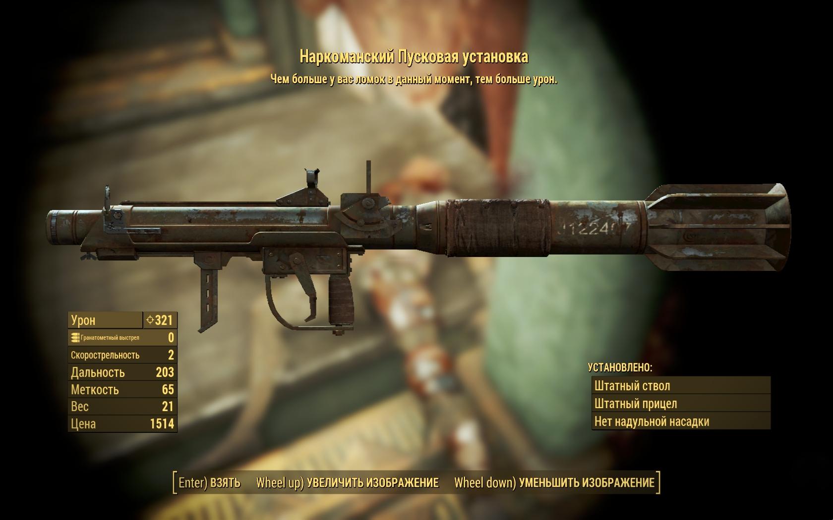 Наркоманский пусковая установка - Fallout 4 Наркоманский, Оружие, пусковая, установка