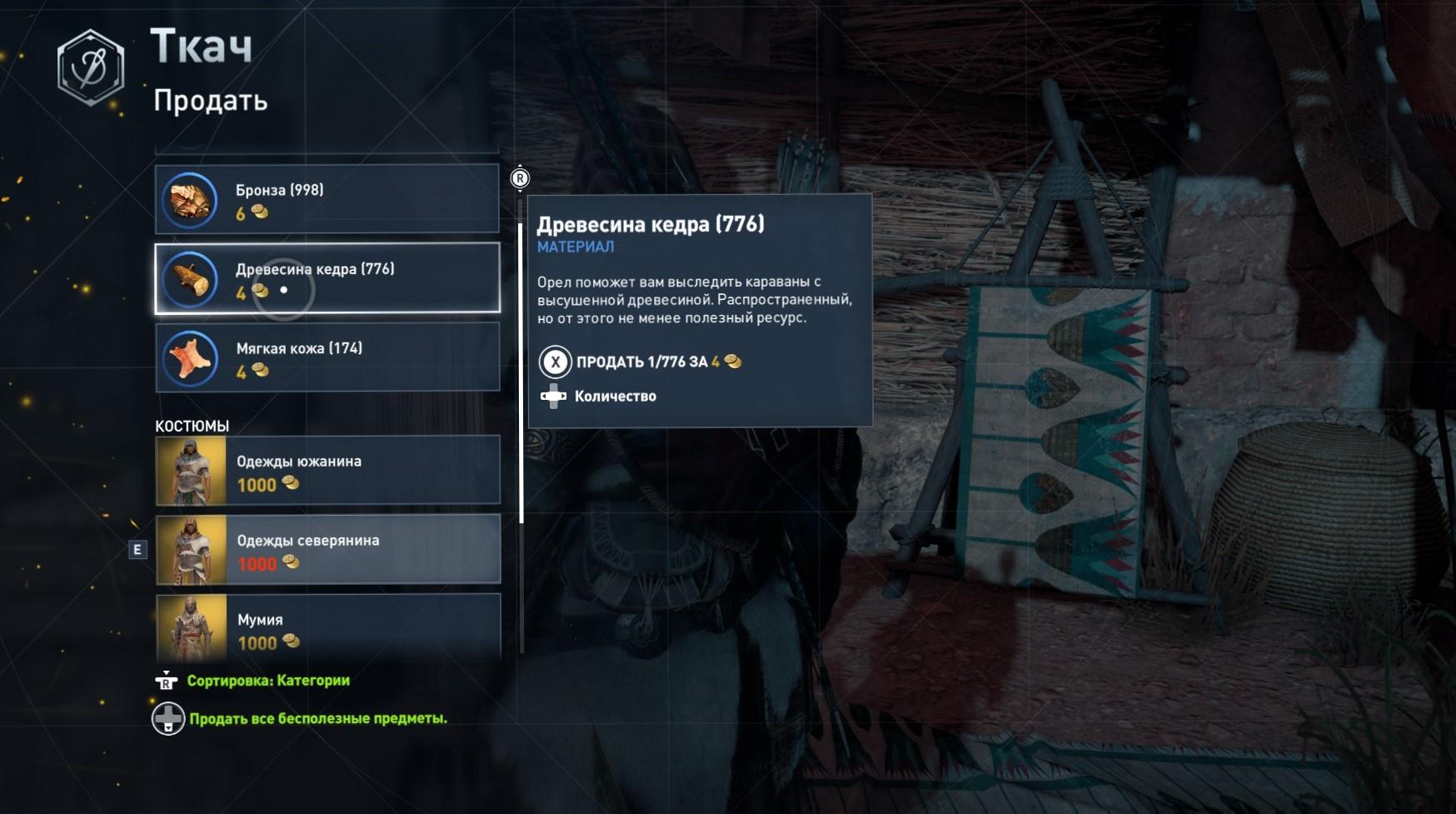 Assassin's Creed® Origins2018-1-16-21-39-33.jpg - Assassin's Creed: Origins
