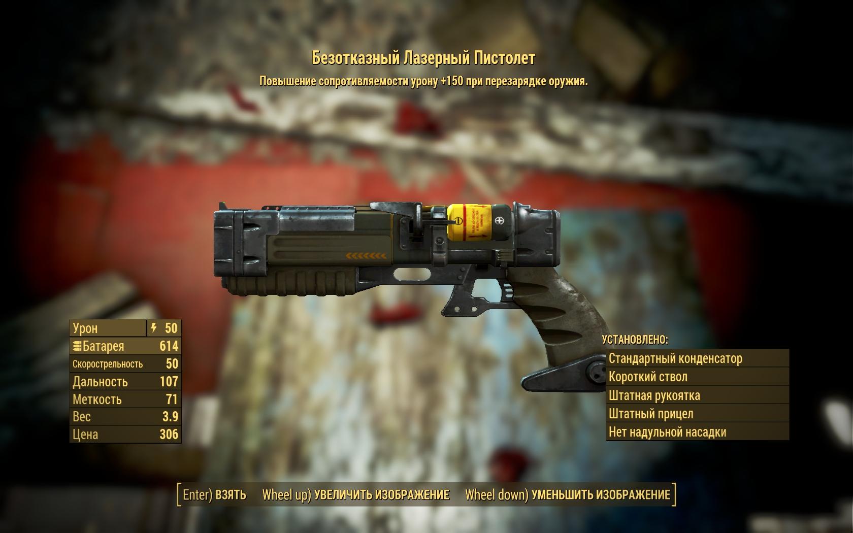 Безотказный лазерный пистолет - Fallout 4 Оружие