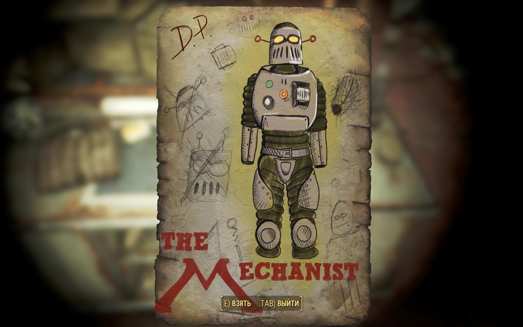 Изображение Механиста - Fallout 4 Изображение Механиста, Логово Механиста, Механист