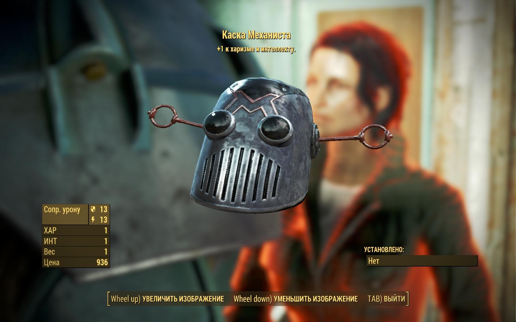 Каска Механиста - Fallout 4 Иcабель, Иcабель Крус, Каска, Каска Механиста, Крус, Логово Механиста, Механист, Одежда