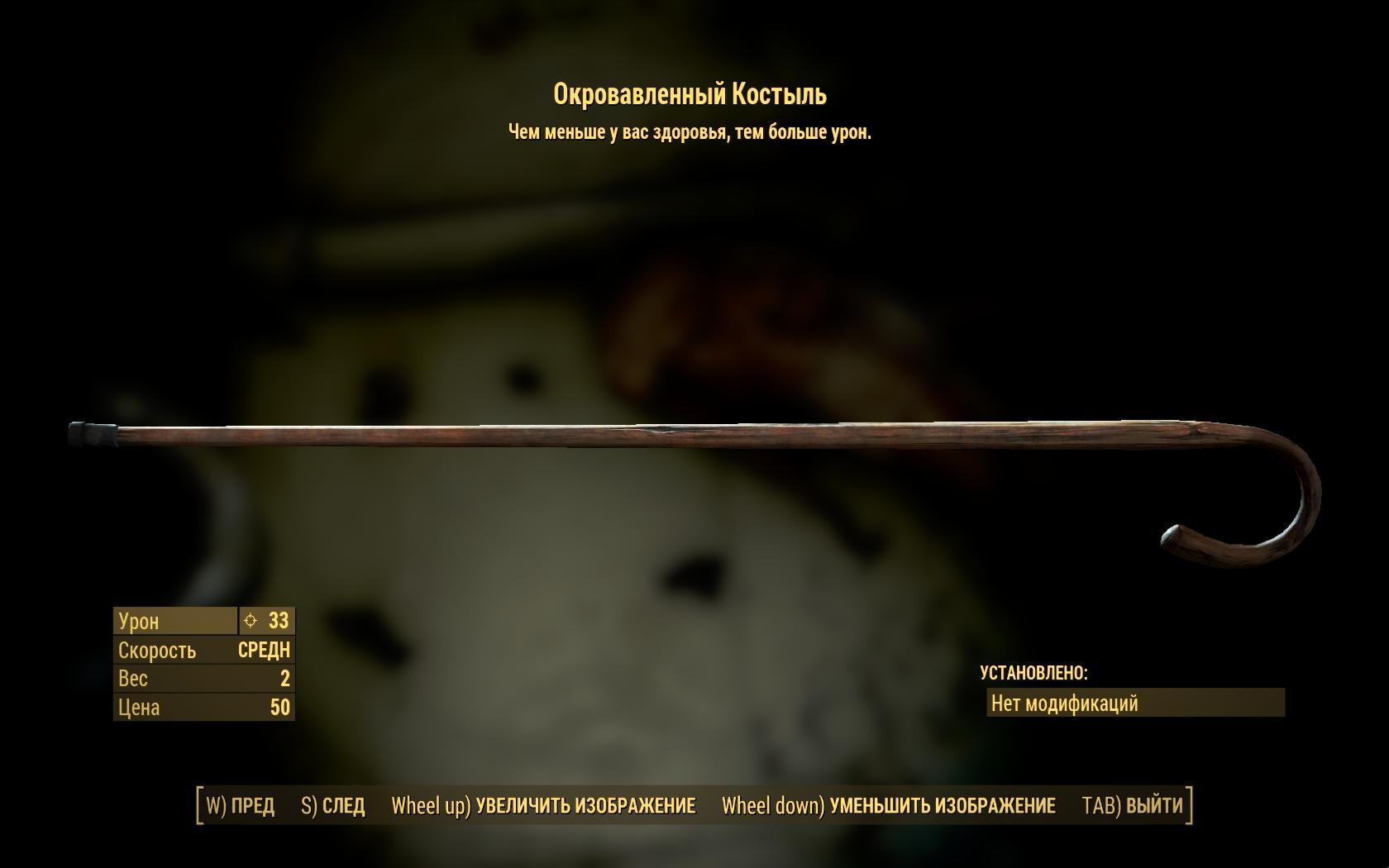 Окровавленный костыль - Fallout 4 Оружие