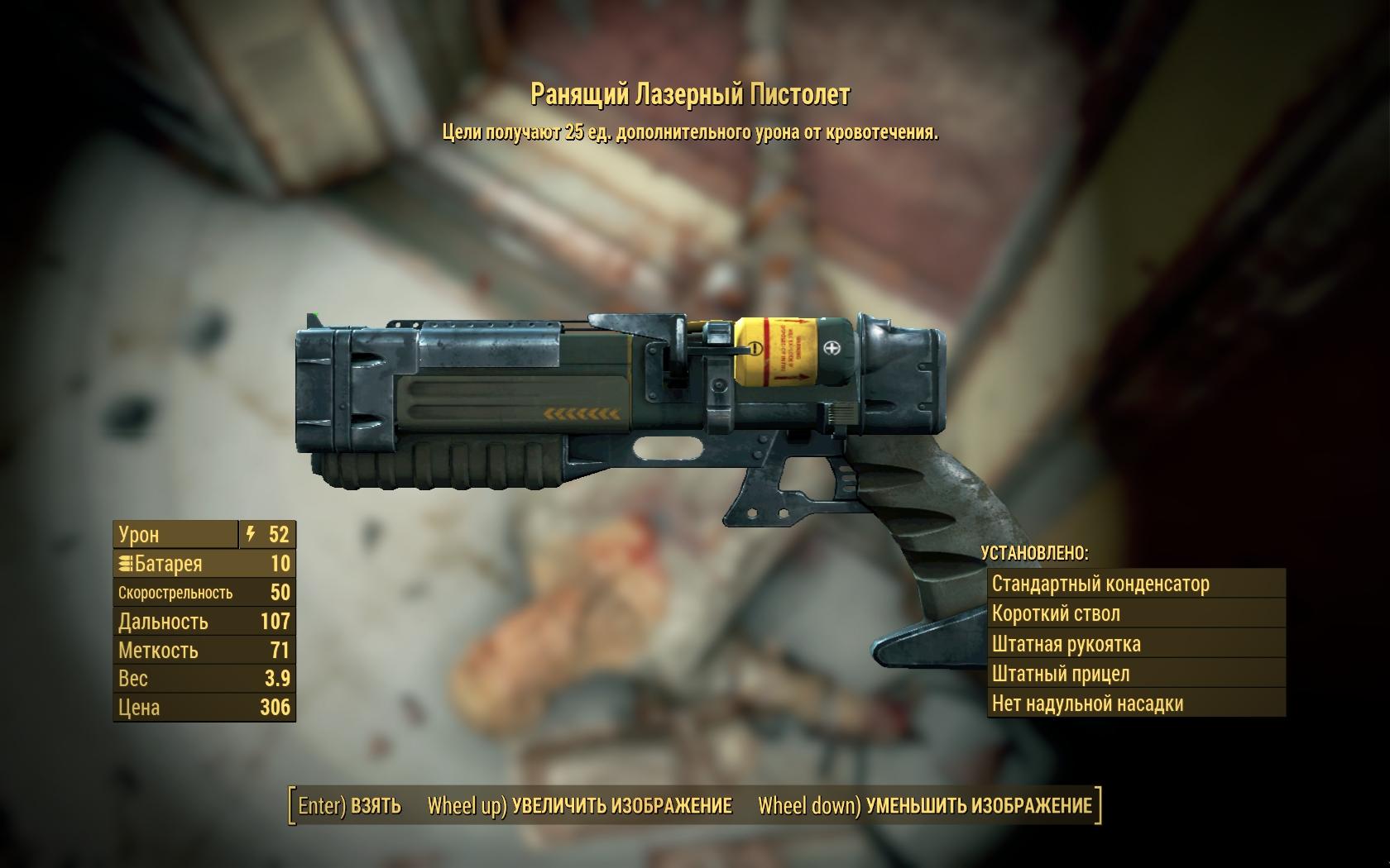 Ранящий лазерный пистолет - Fallout 4 Оружие