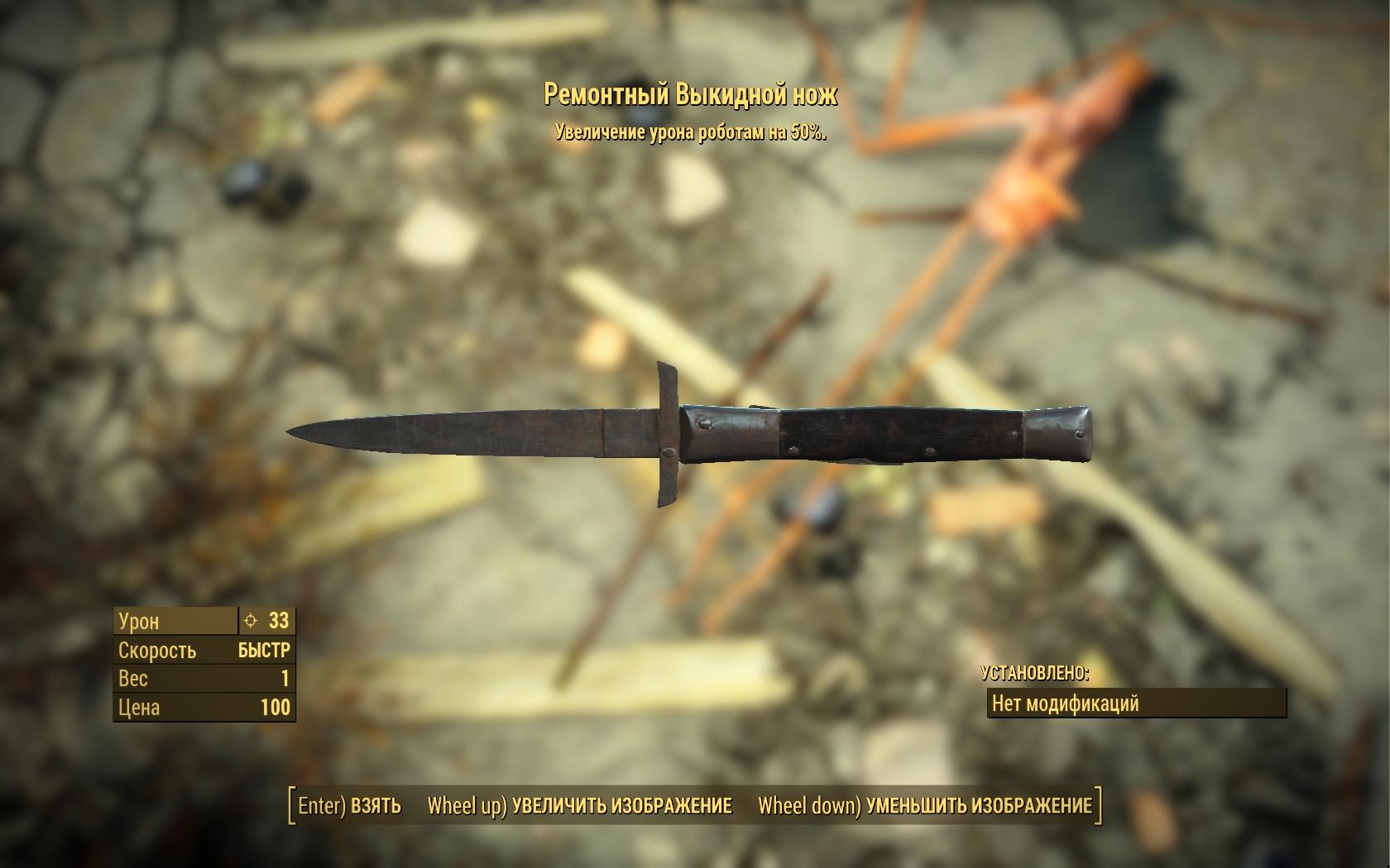 Ремонтный выкидной нож - Fallout 4 нож, Оружие