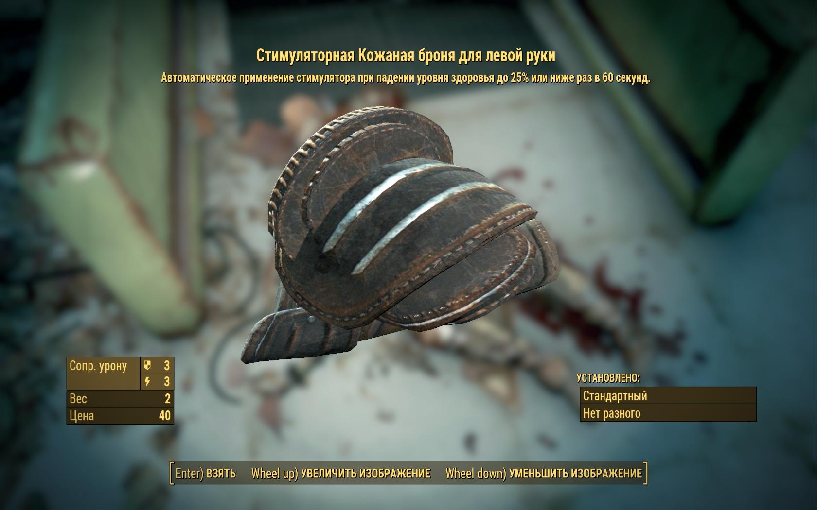 Стимуляторная кожаная броня для левой руки - Fallout 4 броня, Одежда