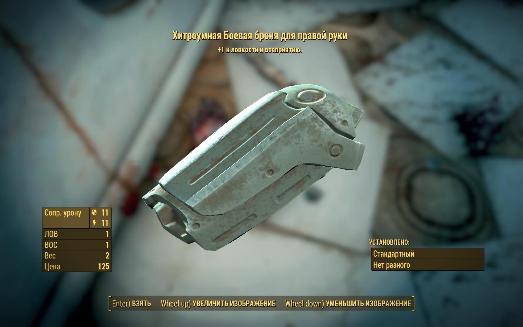 Хитроумная боевая броня для правой руки - Fallout 4 броня, Одежда