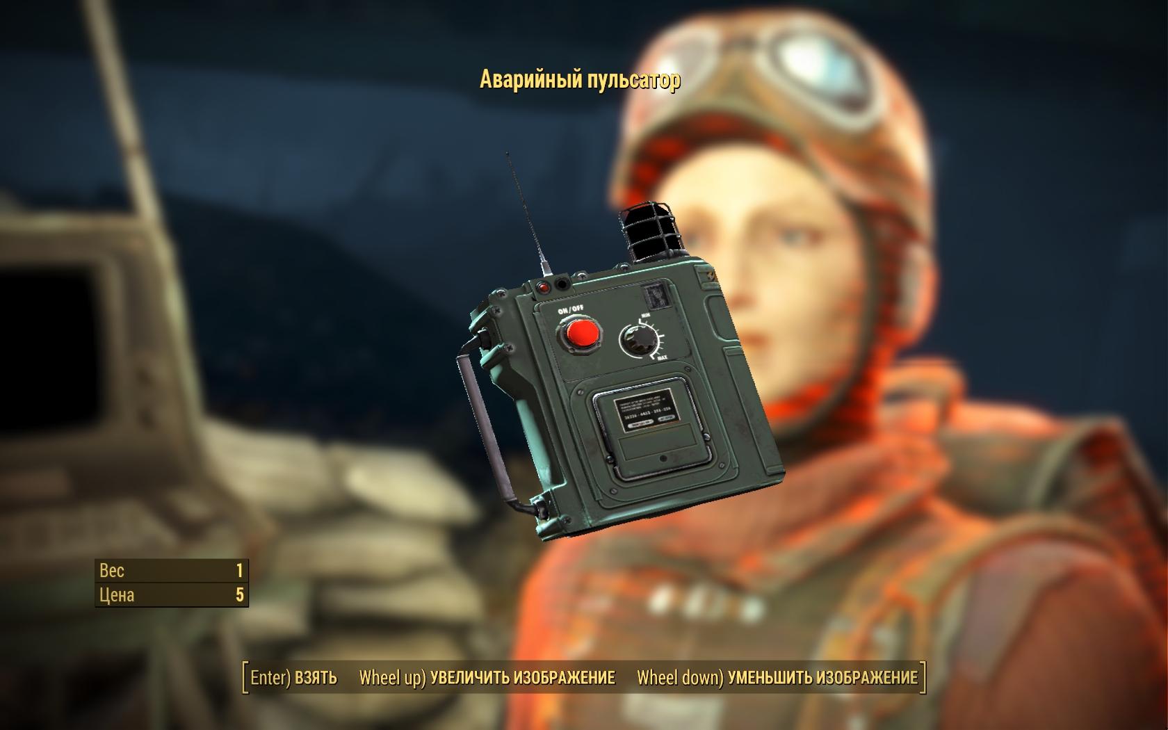 Аварийный пульсатор (Контрольная точка Эхо) - Fallout 4 Аварийный пульсатор, Братство, Братство Стали, Контрольная точка Эхо, пульсатор