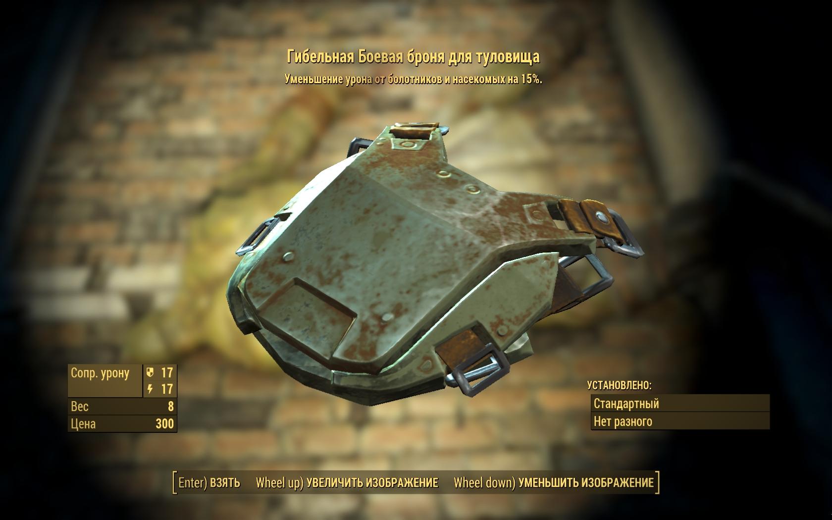 Гибельная боевая броня для туловища - Fallout 4 броня, Одежда