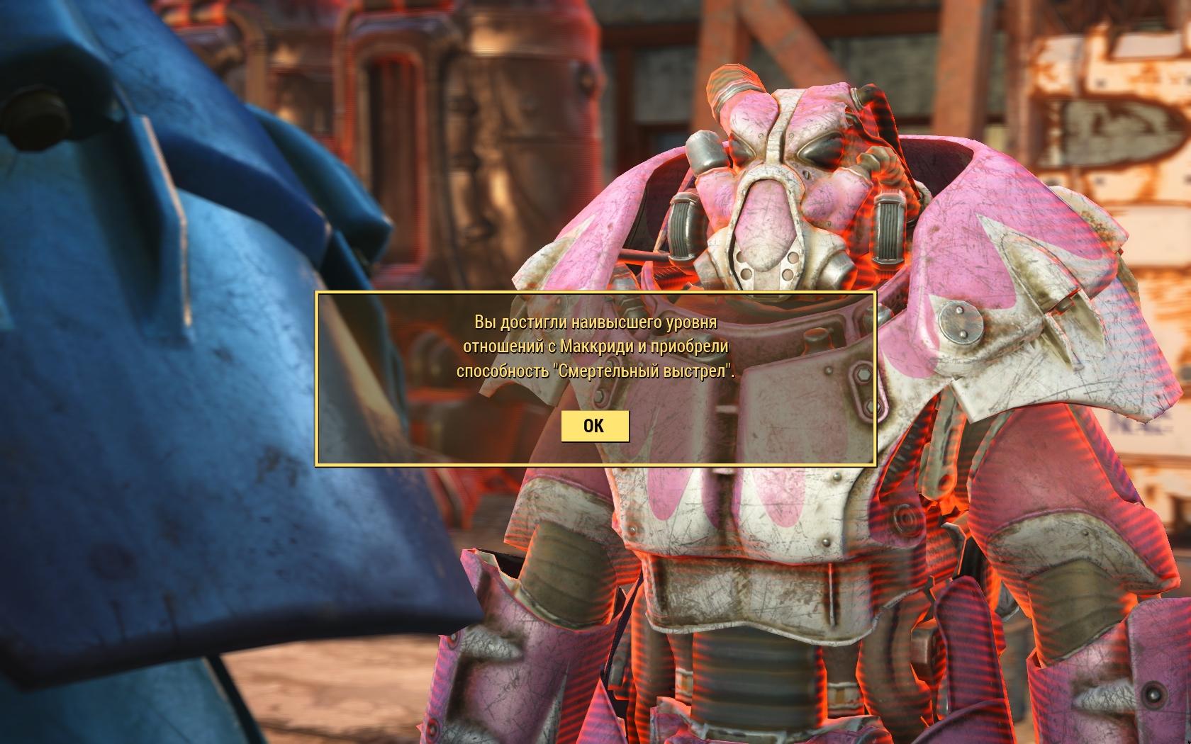 Маккриди. Смертельный выстрел. Наивысший уровень отношений - Fallout 4 Маккриди, Смертельный выстрел