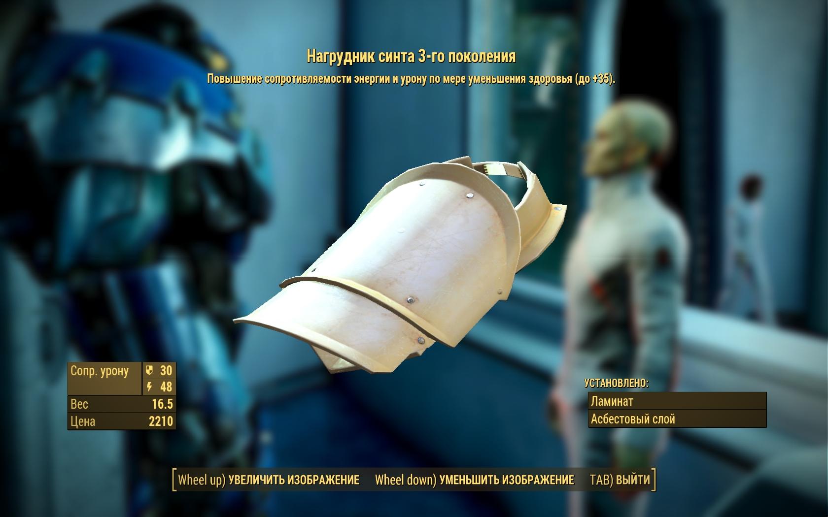 Нагрудник синта 3-го поколения (Институт, можно купить у синта-торговца) - Fallout 4 броня, Одежда, торговец