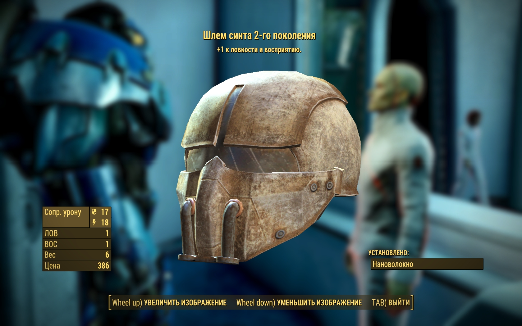 Шлем синта 2-го поколения (Институт, можно купить у синта-торговца) - Fallout 4 броня, Одежда