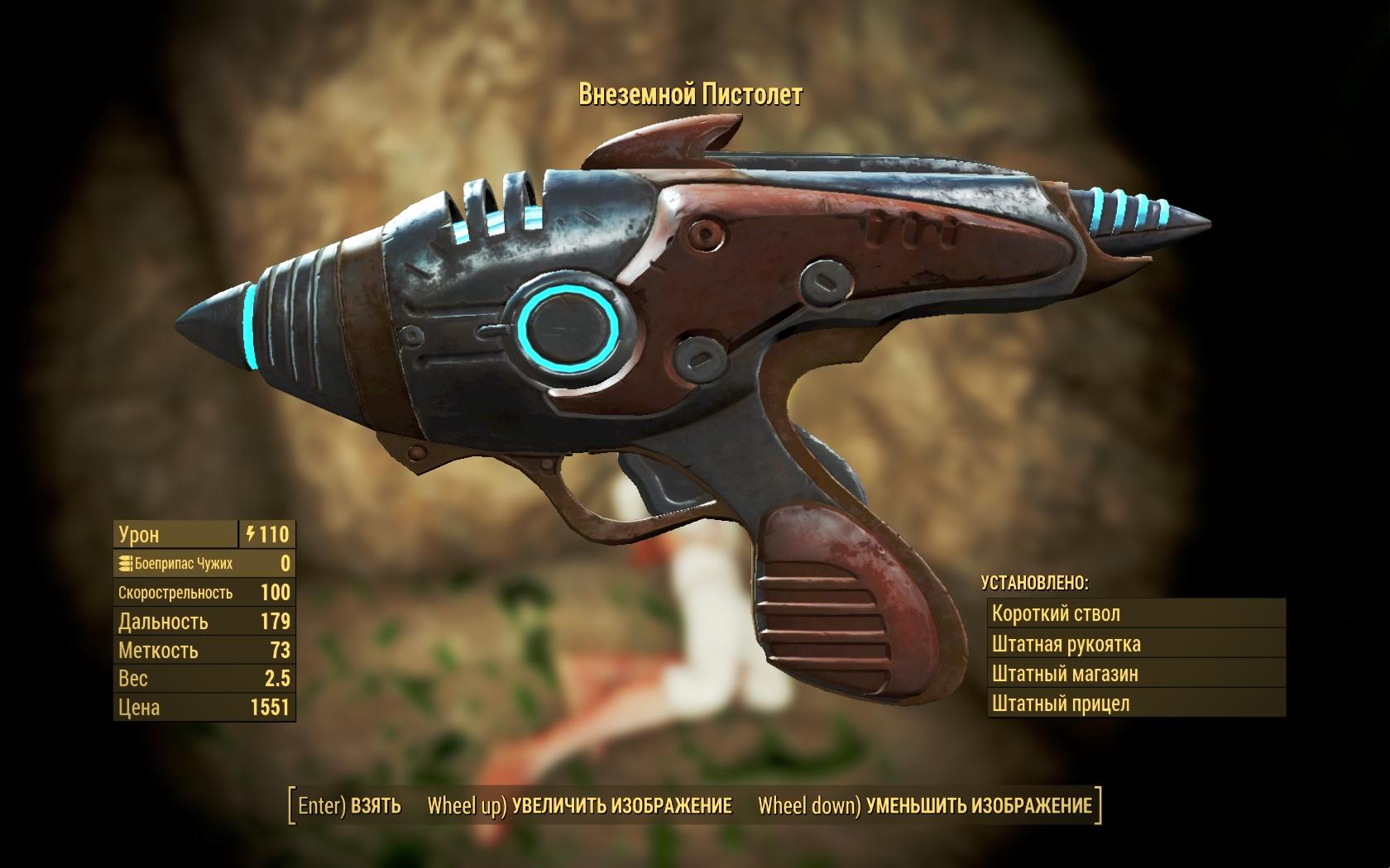 Внеземной пистолет (Пещера с Чужим юго-восточнее Станции Оберленд) - Fallout 4 Внеземной пистолет, Дзетанец, Оберленд, Оружие, Пещера, Чужой
