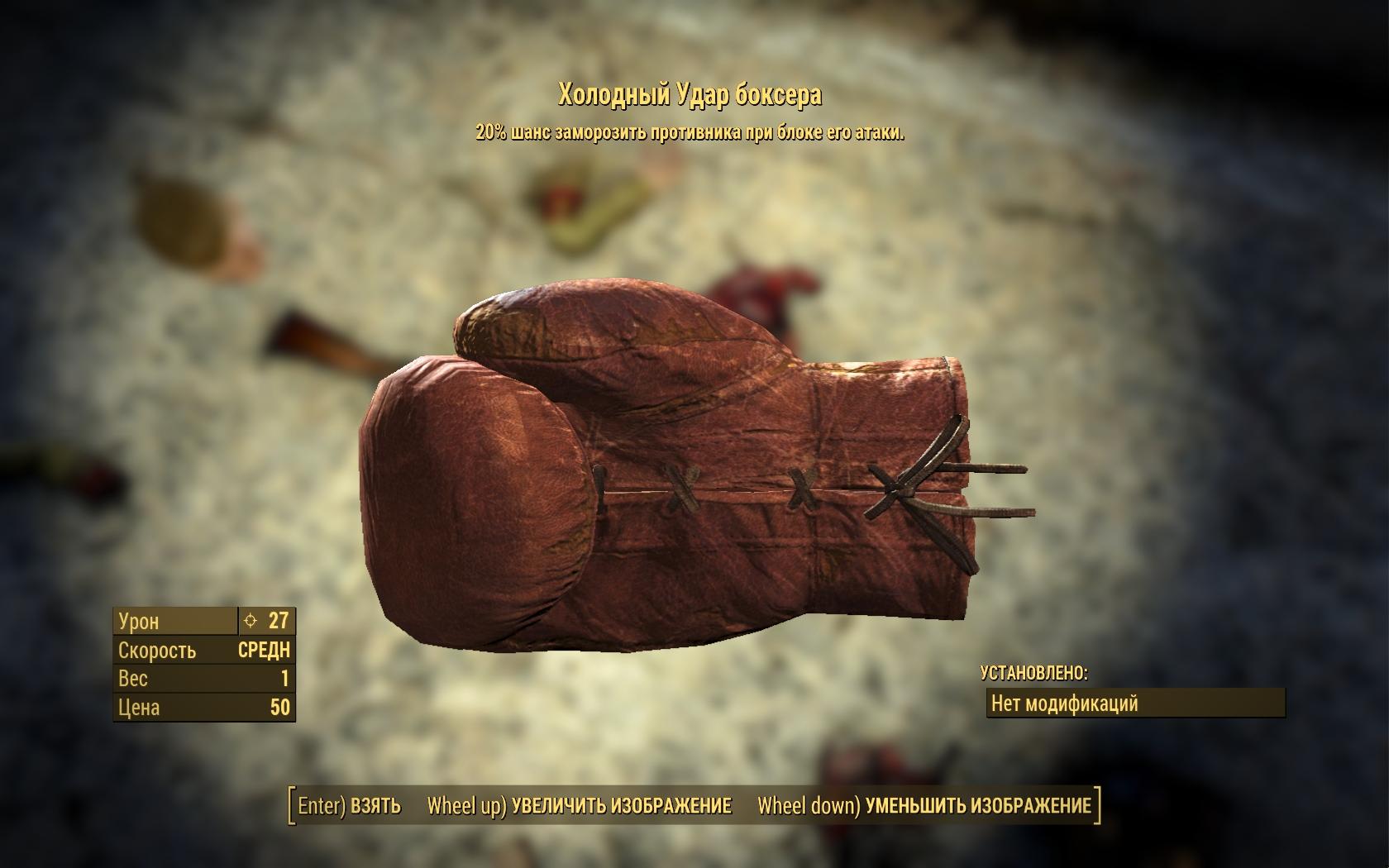 Холодный удар боксёра - Fallout 4 Оружие, удар боксёра