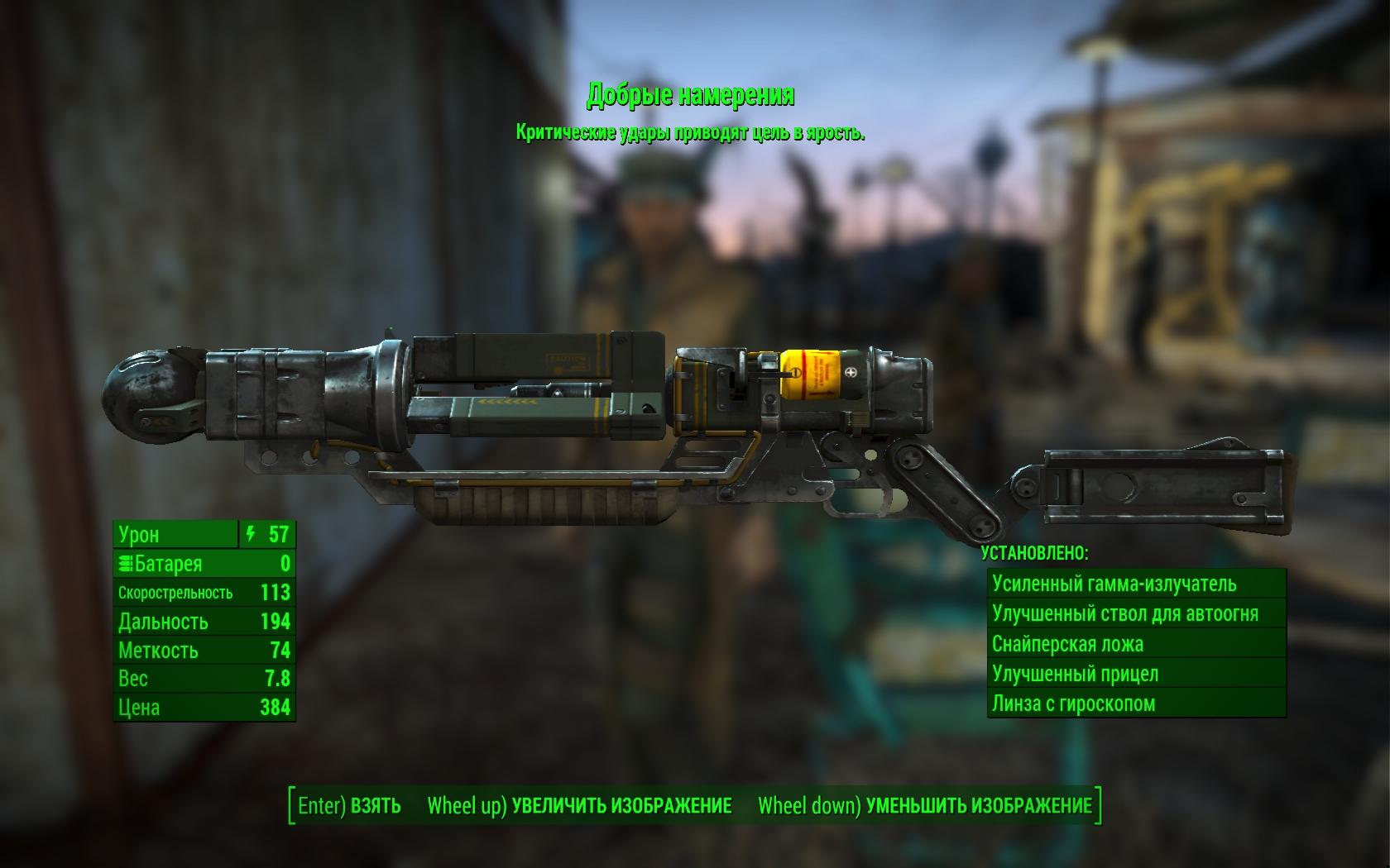 Добрые намерения (Маккриди сам снял с Клинта в Руинах Квинси) - Fallout 4 Добрые намерения, Квинси, Клинт, Маккриди, Оружие, Руины Квинси