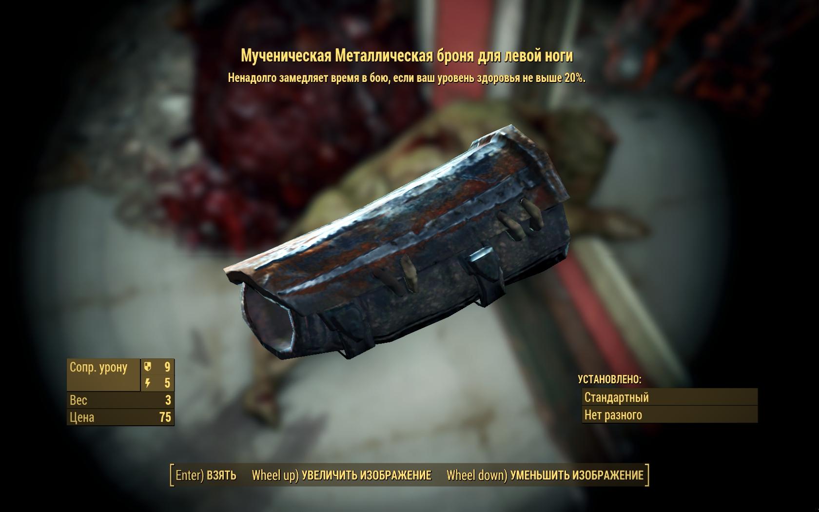 Мученическая металлическая броня для левой ноги - Fallout 4 броня, Одежда