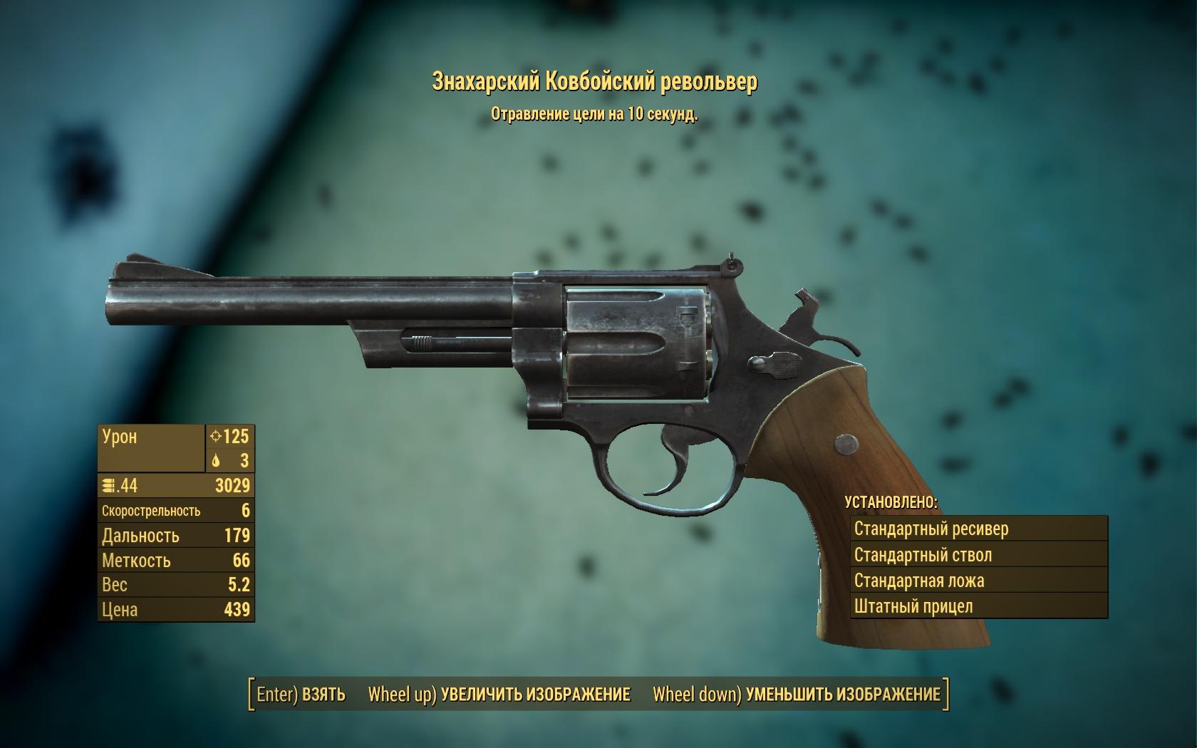 Знахарский ковбойский револьвер - Fallout 4 Оружие, Револьвер